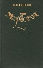 Н.В. Гоголь - Миргород (сборник)
