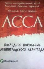 без автора — Асса: последнее поколение ленинградского авангарда