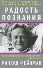 Ричард Фейнман - Радость познания