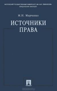 Содержит не только теоретические положения наследственного права как подотрасли российского гражданского права, но