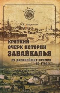 Владимир Андриевич - Краткий очерк истории Забайкалья. От древнейших времен до 1762 года