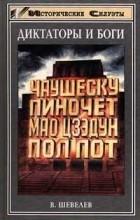 Шевелев Владимир - Чаушеску и «золотая эра» Румынии