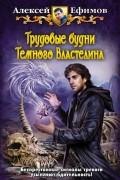 Алексей Ефимов - Трудовые будни Темного Властелина