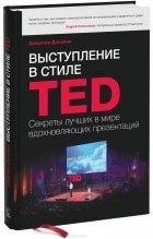 Джереми Донован - Выступление в стиле TED. Секреты лучших в мире вдохновляющих презентаций