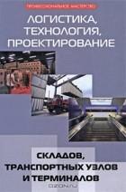 - Логистика, технология, проектирование складов, транспортных узлов и терминалов
