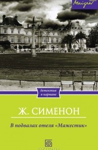 Жорж Сименон - В подвалах отеля
