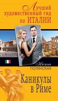 Наталия Полянская - Каникулы в Риме