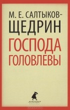 Михаил Салтыков-Щедрин - Господа Головлевы