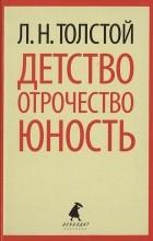 Л. Н. Толстой - Детство. Отрочество. Юность (сборник)