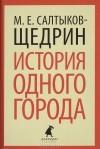 М. Е. Салтыков-Щедрин — История одного города