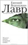 Евгений Водолазкин — Лавр