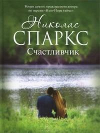Николас Спаркс - Счастливчик