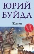 Юрий Буйда - Жунгли (сборник)