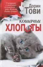 Дорин Тови - Кошачьи хлопоты: Новый мальчик. Хлопот полон рот