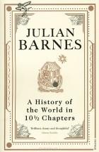Julian Barnes - История мира в 10½ главах