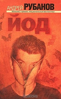 Андрей Рубанов - Йод
