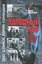 Олег Хлевнюк, Йорам Горлицкий - Холодный мир. Сталин и завершение сталинской диктатуры