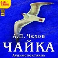 Антон Чехов - Чайка
