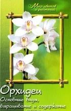 - Орхидеи. Основные виды, выращивание и содержание