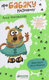 Анна Никольская - Про Бабаку Косточкину