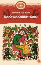 Ирина Гурина - Баю-баюшки-баю