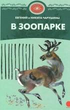 Евгений и Никита Чарушины - В зоопарке