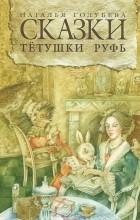 Наталья Голубева - Сказки тетушки Руфь (сборник)