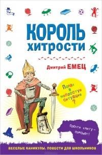 Дмитрий Емец - Король хитрости