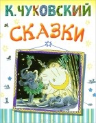 К. Чуковский — К. Чуковский. Сказки