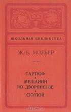 Ж.-Б. Мольер - Тартюф. Мещянин во дворянстве. Скупой (сборник)