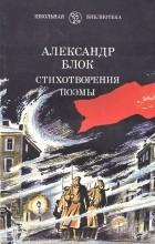 Александр Блок - Стихотворения. Поэмы
