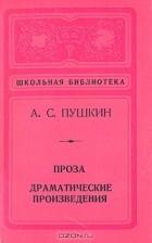 А. С. Пушкин - Проза. Драматические произведения
