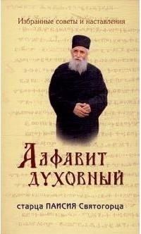 старец Паисий Святогорец - Алфавит духовный старца Паисия Святогорца. Избранные советы и наставления