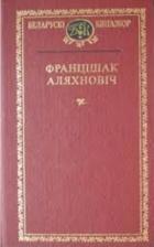 Францішак Аляхновіч - Выбраныя творы