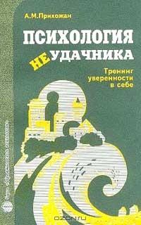 А. М. Прихожан - Психология неудачника. Тренинг уверенности в себе