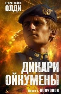 Генри Лайон Олди - Дикари Ойкумены. Книга первая. Волчонок