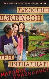 Джослин Джексон - Три пятнадцать