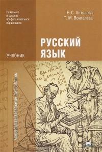 Гдз по русскому языку за 10 класс воителева т. М. | гдз онлайн.