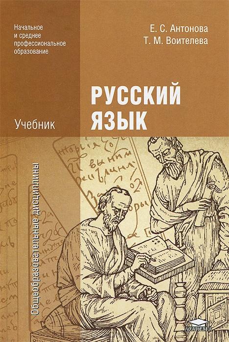 Гдз по русскому языку е.с.антонова
