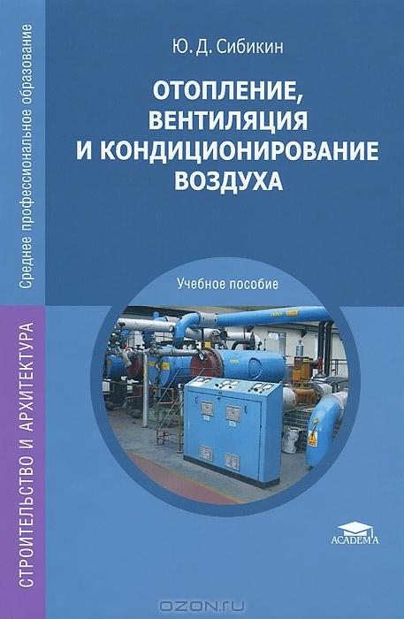 Скачать бесплатно книгу кондиционирование и вентиляция