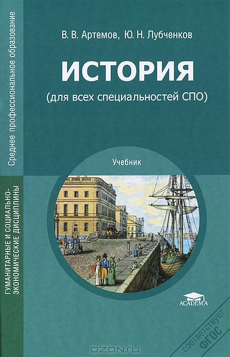 Скачать учебник по истории артемов и лубченков.