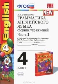 английский язык 4 класс сборник стр