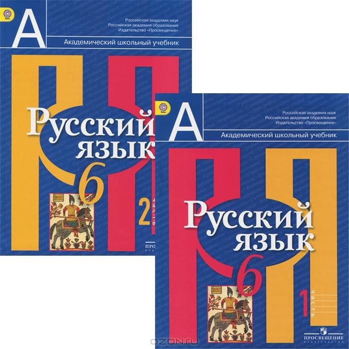 Гдз по русского языка 6 класс рыбченкова учебник