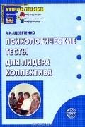 А. И. Щебетенко - Психологические тесты для лидера коллектива
