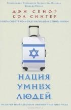 - Нация умных людей. История израильского экономического чуда