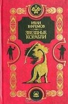 Иван Ефремов - Звездные корабли (сборник)