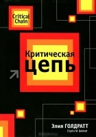 Элия Голдратт - Критическая цепь