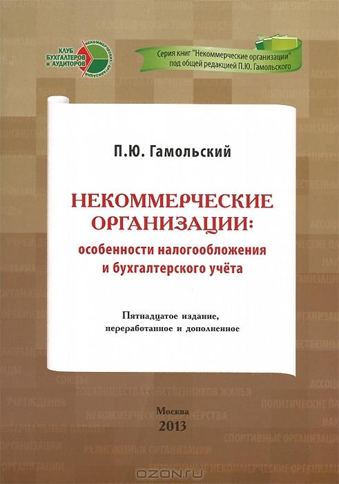 книги некоммерческие организации гамольский