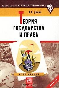 А. В. Демин - Теория государства и права. Курс лекций