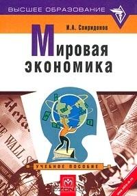 И. А. Спиридонов - Мировая экономика